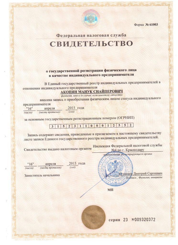Свидетельство о регистрации физ. лица в качестве ИП