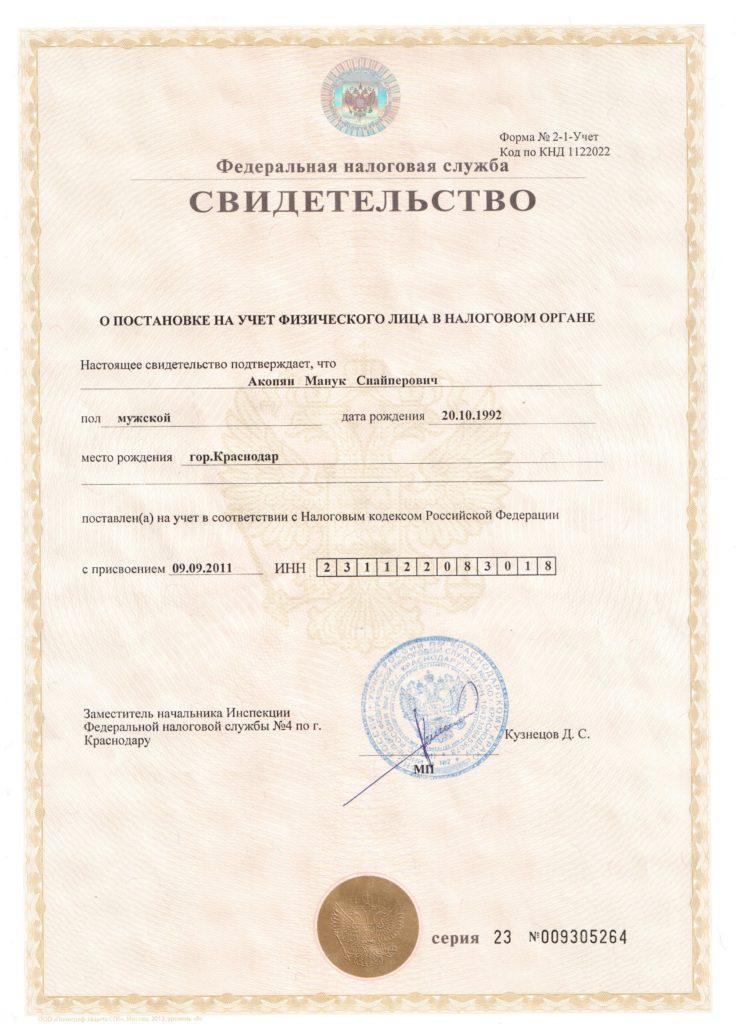 Свидетельство о постановке физ. лица в налоговые органы
